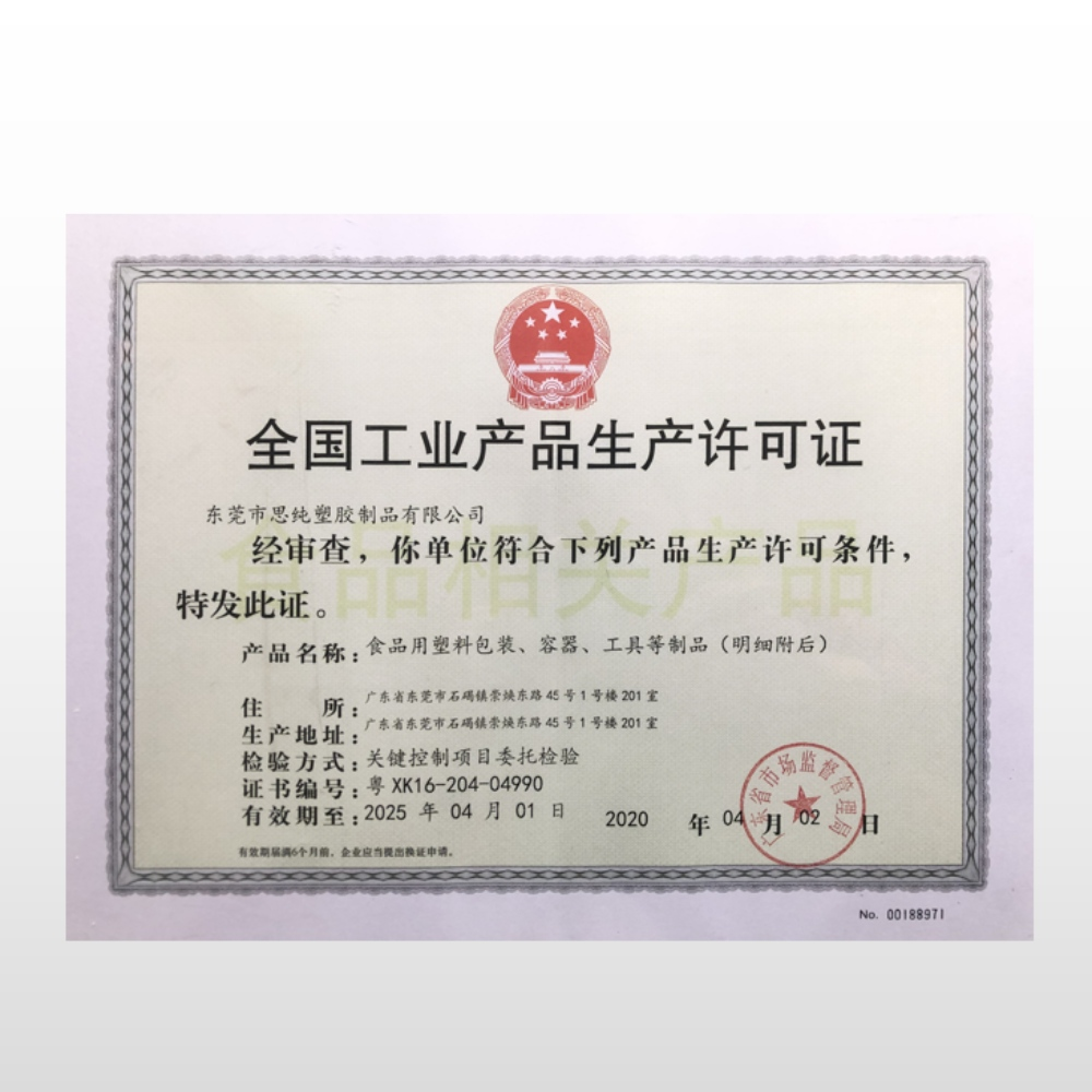 Dongguan Sichun Plastic Products Co., Ltd.